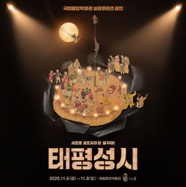 첫 실감콘텐츠 공연인 '태평성시'(출처=국립중앙박물관 공식 블로그)