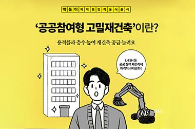 [딱풀이] '공공참여형 고밀재건축'이란?