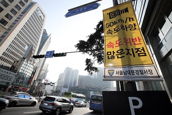 서울 중구의 한 도로에 시속 50km 속도 하향을 알리는 현수막이 걸려 있다. (사진=저작권자(c) 연합뉴스, 무단 전재-재배포 금지)