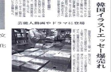 한국 일러스트 에세이 일본서 큰 인기