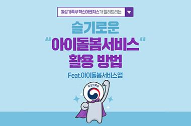 슬기로운 '아이돌봄서비스' 활용 방법 (feat. 아이돌봄서비스앱)