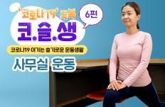 [코로나19 극복] '코·슬·생' 6회 <사무실 운동>
