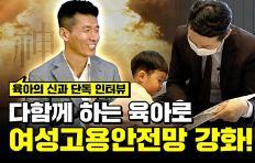 '육아의 신' 션과 함께한 요즘육아 토크 콘서트 (ft.션)