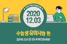 2021 수능, 수험생 유의사항은?