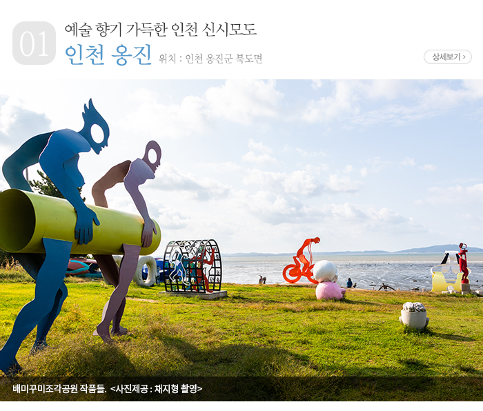 예술 향기 가득한 인천 신시모도 - 인천 옹진군 북도면