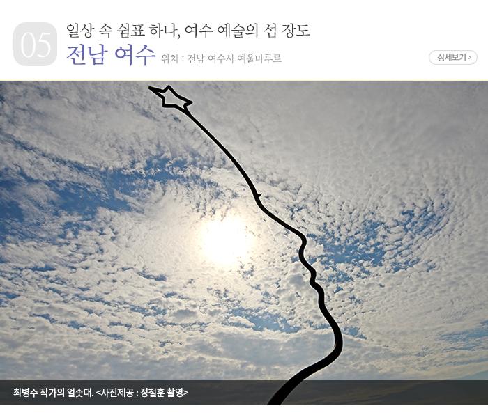 일상 속 쉼표 하나, 여수 예술의 섬 장도 - 전남 여수시 예울마루로