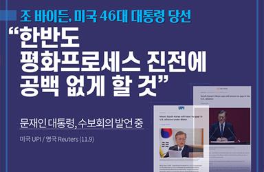 미 대선 결과, 한국에 미치는 영향은?