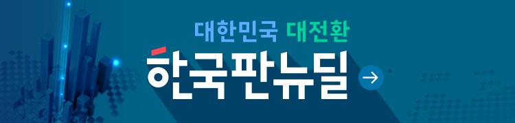 한국판뉴딜 새이미지 변경