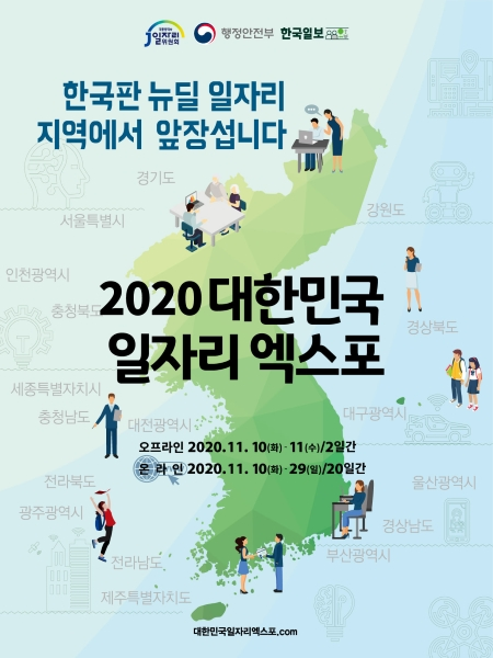 2020 대한민국 일자리 엑스포 홍보 포스터(출처=일자리위원회).