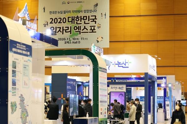 서울 삼성동 코엑스에서 열린 '2020 대한민국 일자리 엑스포' 오프라인 현장(출처=국민소통실).