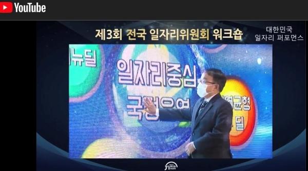 일자리퍼포먼스에 참여하고 있는 김용기 일자리위원회 부위원장.