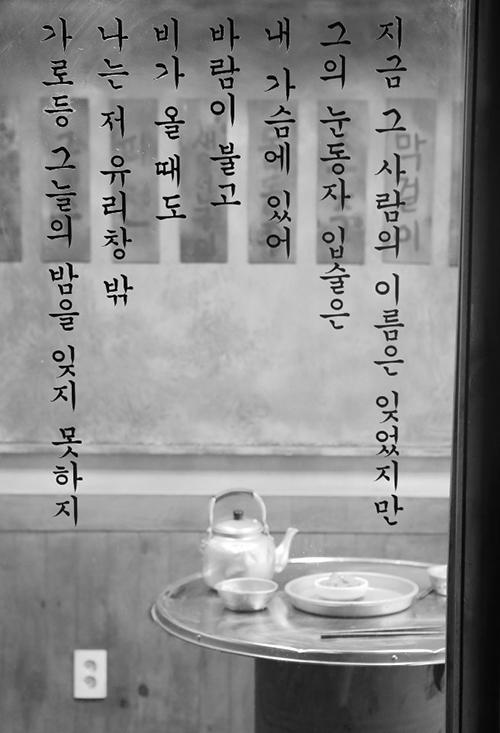 최불암의 어머니가 운영했던 막걸리 술집 '은성'. '세월이 가면'이 탄생한 에피소드를 간직하고 있는 곳이다. 유리창에 시가 새겨져 있다.