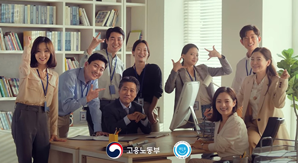 고용노동부 '일·생활 균형캠페인' 홍보영상 화면캡쳐.