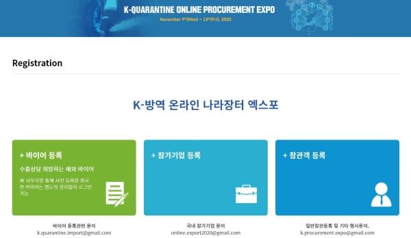 K-방역 온라인 나라장터 엑스포 참관객 등록.