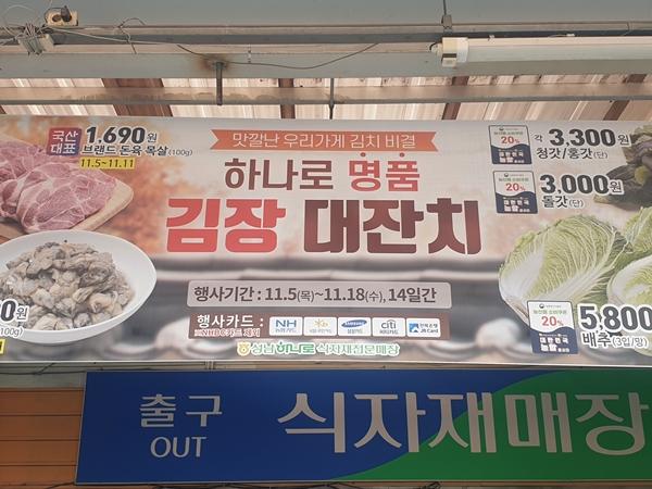 농협하나로마트 등 대형유통업체에서 김장 재료를 20% 할인 판매한다.