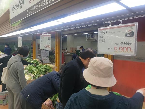 전국 농협판매장에서 11.5~12.24일까지 김장용 채소류를 20% 할인 판매한다.