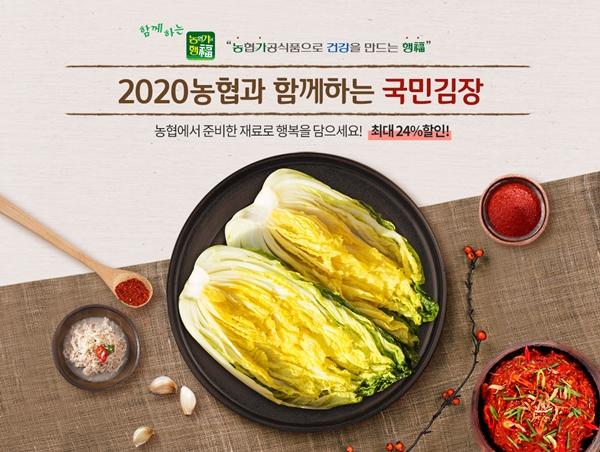 농협몰에서는 11.2~12.1일까지 김장 기획행사로 20% 할인 판매한다.(출처=농협몰 홈페이지)
