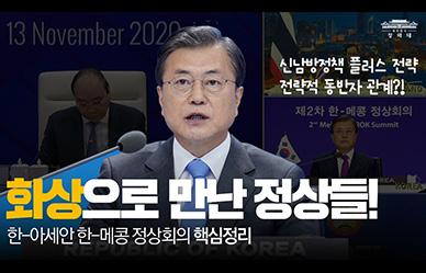 """화상으로 만난 한국과 아세안 정상들, """"아세안과 한국이 함께 위대한 번영을 누리길 희망합니다"""""""