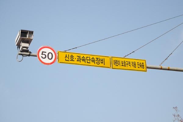 안전속도 5030, 생명 지켜주는 속도