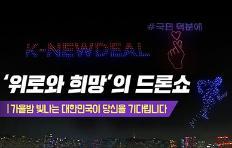 '위로와 희망'의 드론쇼 가을밤 빛나는 대한민국이 당신을 기다립니다!