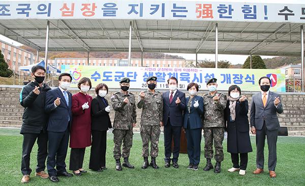 지난 9일 개최한 '수도군단 생활체육시설' 개장식. (사진=행정안전부 제공)