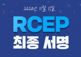 한국 등 15개국 RCEP 최종 서명…어떤 의미 담겨있나