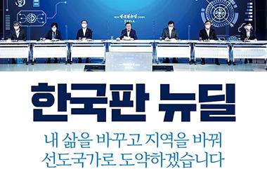 한국판 뉴딜, 내 삶을 바꾸고 지역을 바꿔 선도국가로 도약하겠습니다