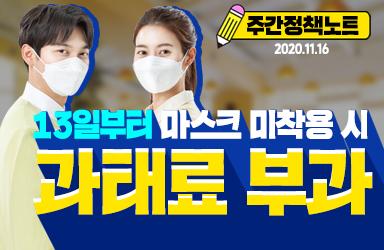 [주간정책노트] 13일부터 마스크 미착용 시 과태료 부과