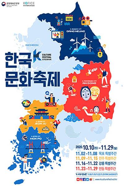 한국문화축제는 오는 29일까지 목포, 전주, 강릉, 안동 순으로 진행된다.