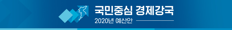 국민중심 경제강국 2020년 예산안