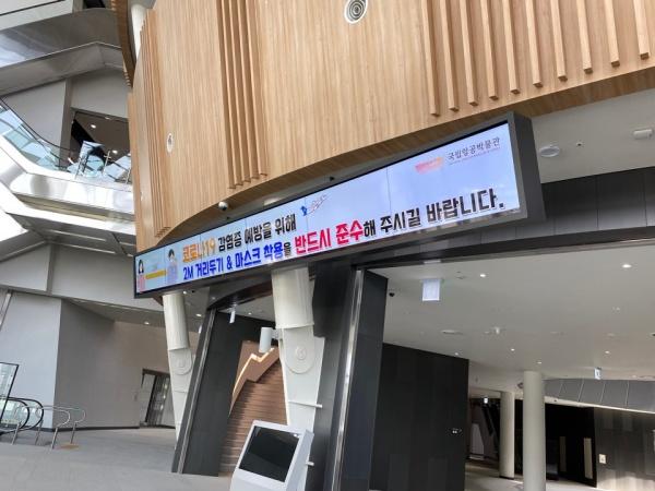 국립항공박물관은 방역을 준수하고 있다.