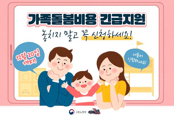 '1인당 하루 5만원' 가족돌봄휴가 비용 신청 내달 20일 마감