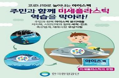 정부혁신 우수사례 대상에 한국환경공단 '아이스팩 재사용'