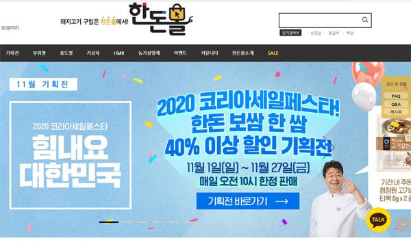 한돈몰(mall.han-don.com)의 기획전 메인페이지 캡처화면.