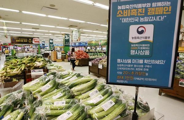소비자 가계·농업인 소득 모두 도움…농축산물 소비 촉진 할인 행사