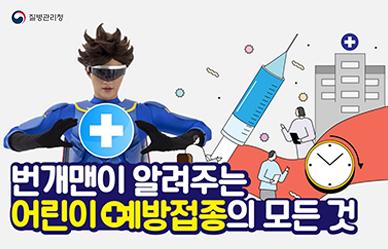 어린이 무료 예방접종 신청하세요!