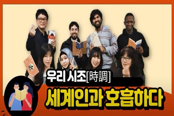 문학주간을 맞아 한국에 거주하는 외국인과 함께하는 '우리 시조, 세계인과 호흡하다'는 프로그램도 마련됐다. (사진=문학주간 유튜브 영상)