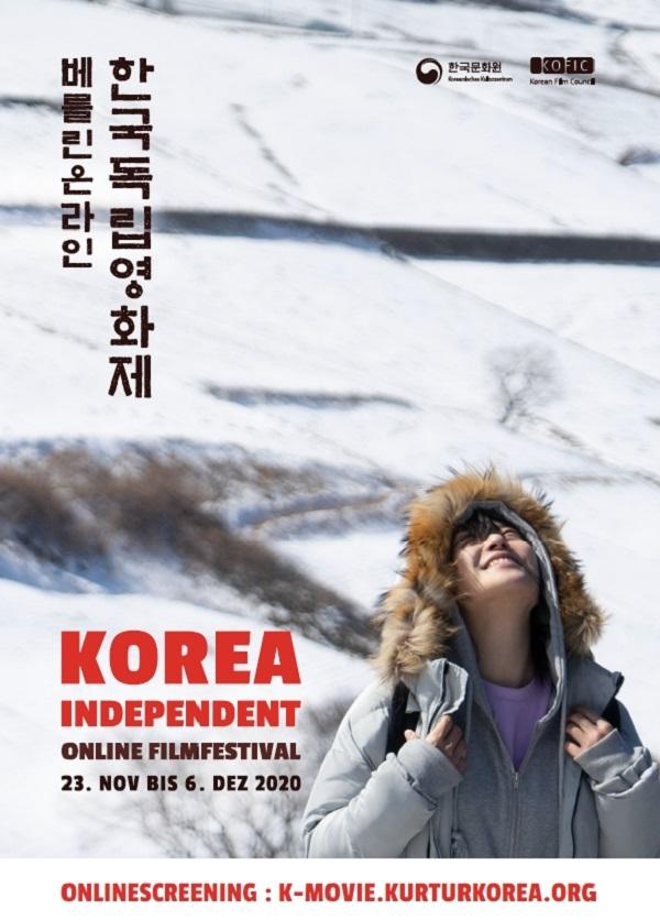 '베를린 한국독립영화제' 포스터.