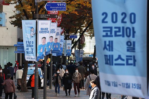 2020 코리아 세일 페스타 현수막이 걸려 있는 서울 명동 거리. (사진=저작권자(c) 연합뉴스, 무단 전재-재배포 금지)