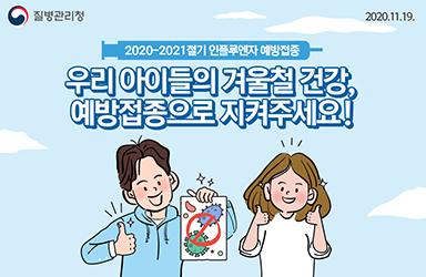 우리 아이들의 겨울철 건강, 예방접종으로 지켜주세요!