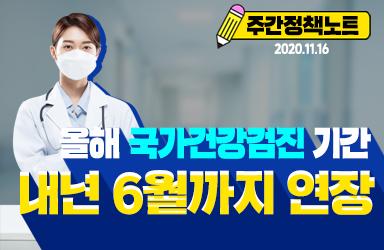 [주간정책노트] 국가건강검진 기간, 내년 6월까지 연장합니다