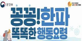 """""""강추위도 안전하게""""…취약계층 1000가구 겨울나기 지원"""