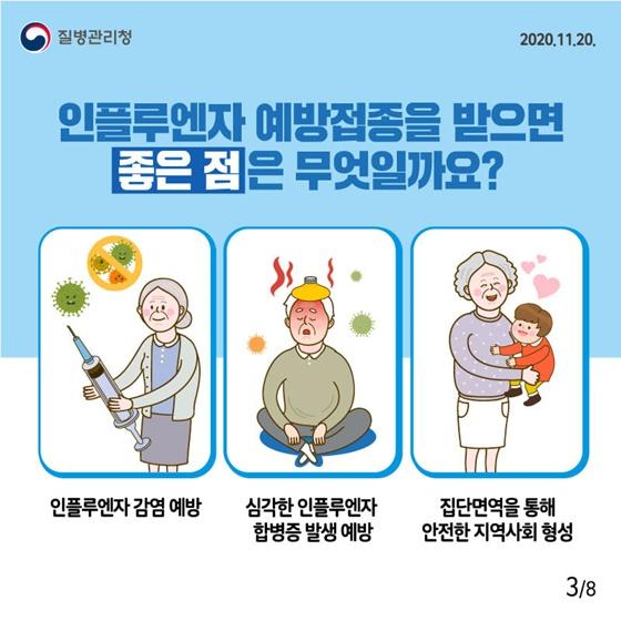 어르신 인플루엔자 예방접종 안심하고 하세요!