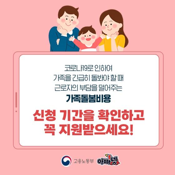 가족돌봄비용 긴급지원