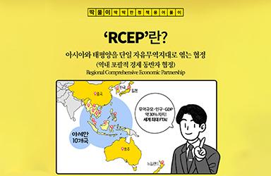 [딱풀이] 'RCEP'란?