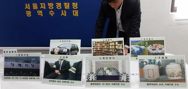 서울지방경찰청 광역수사대가 지난 2014년 고가의 장례용품을 부추겨 수억원의 뒷돈 받은 상조회사 대표를 구속하고 증거품을 공개한 모습.