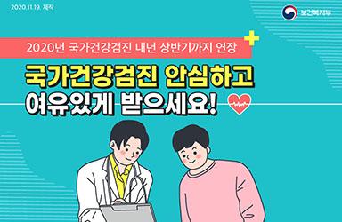 """""""국가건강검진 안심하고 여유있게 받으세요""""…내년 상반기까지 연장"""