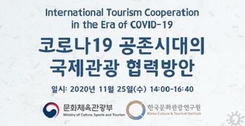 코로나 공존시대, 관광산업 변화와 전망 및 대응방안은?