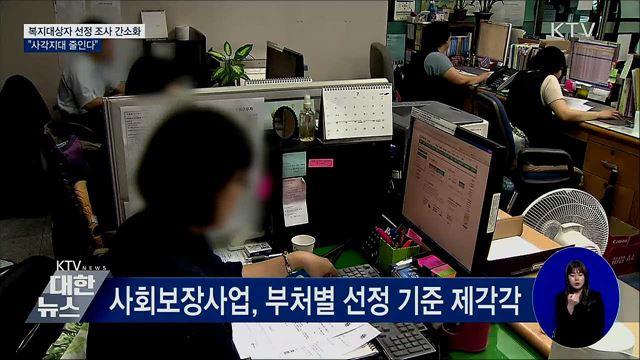 """복지대상자 선정 조사 간소화···""""사각지대 줄인다"""""""