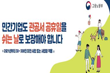 """""""내년부터 30인 이상 기업 '빨간 날' 쉰다""""… 유급 휴일로 보장"""